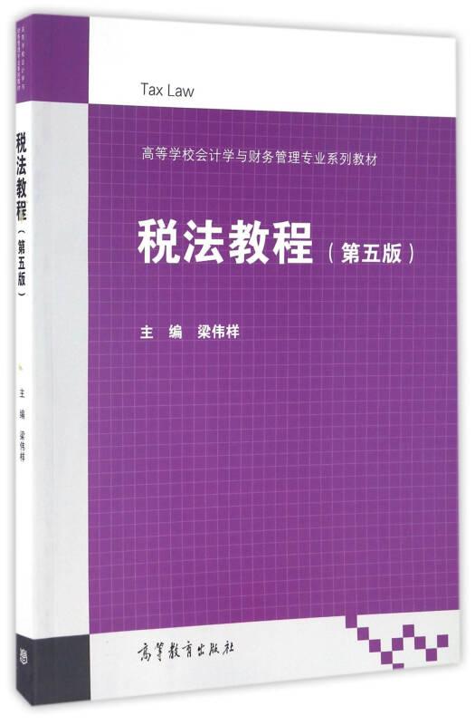 税法教程(第5版)/高等学校会计学与财务管理专业系列教材