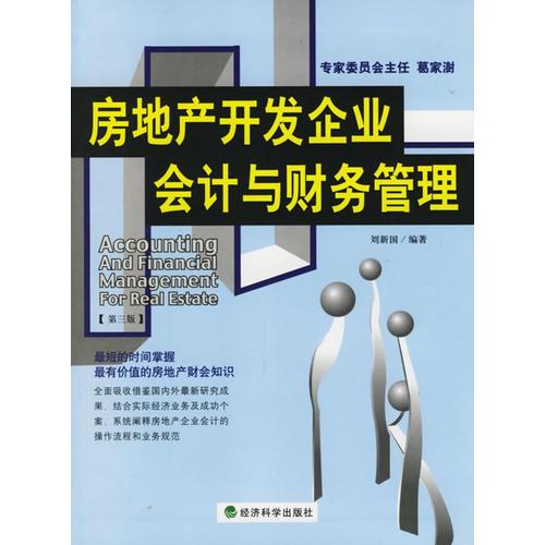 房地产开发企业会计与财务管理