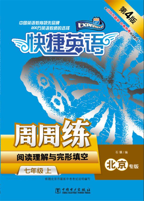快捷英语 阅读理解与完形填空周周练:七年级上(北京专版 第4版)