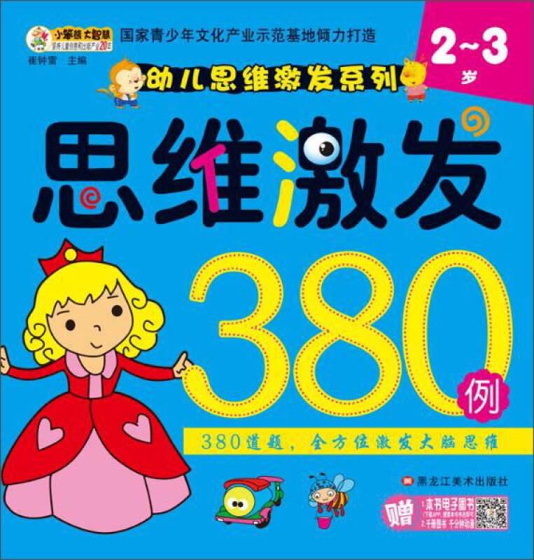 幼儿思维激发系列 思维激发380例(2-3岁)