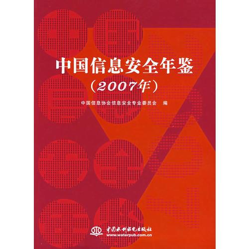 中国信息安全年鉴(2007年)