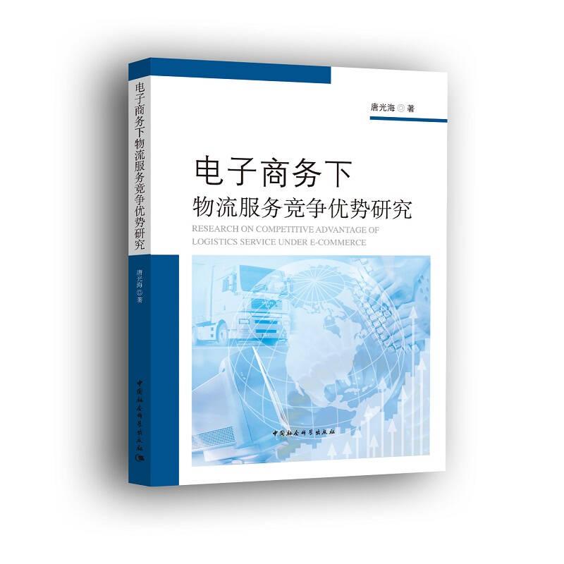 电子商务下物流服务竞争优势研究