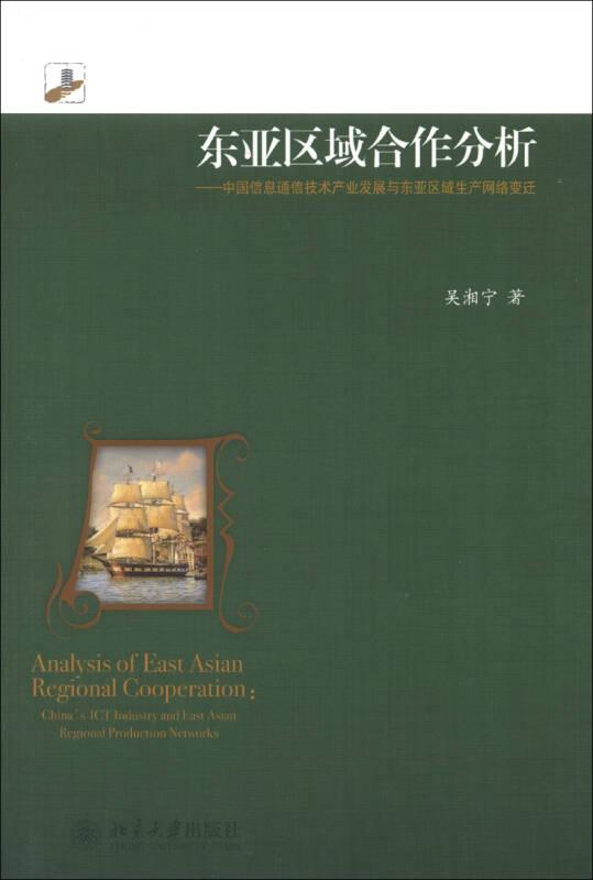 东亚区域合作分析:中国信息通信技术产业发展与东亚区域生产网络变迁