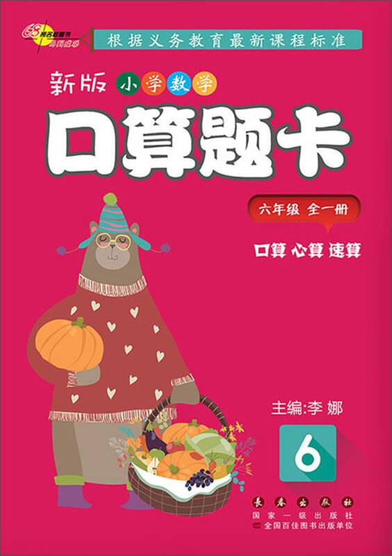 新版小学数学口算题卡·六年级 全一册