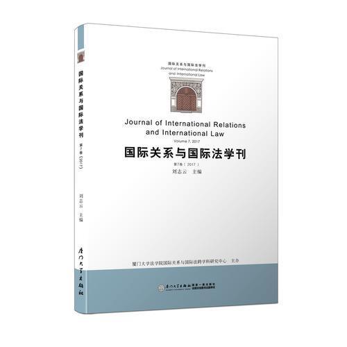 国际关系与国际法学刊(第七卷)/国际关系与国际法学刊