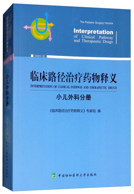 临床路径治疗药物释义:小儿外科分册(2018年版)