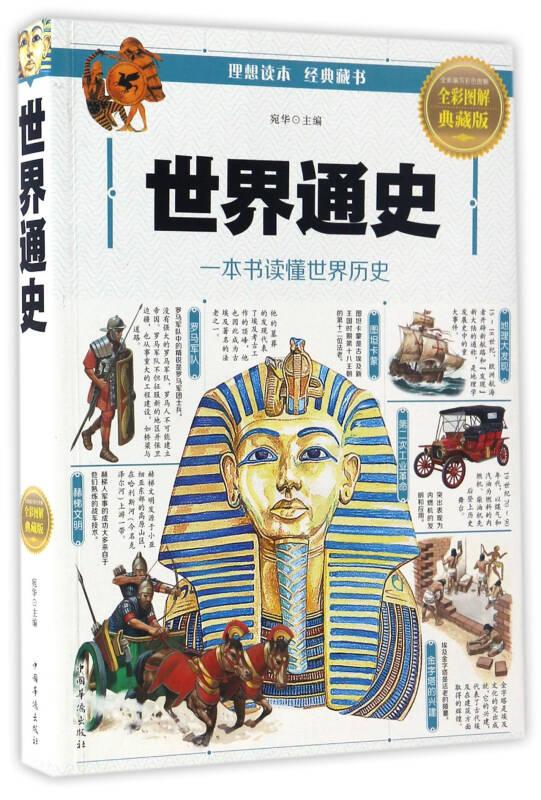 世界通史(全彩图解典藏版)