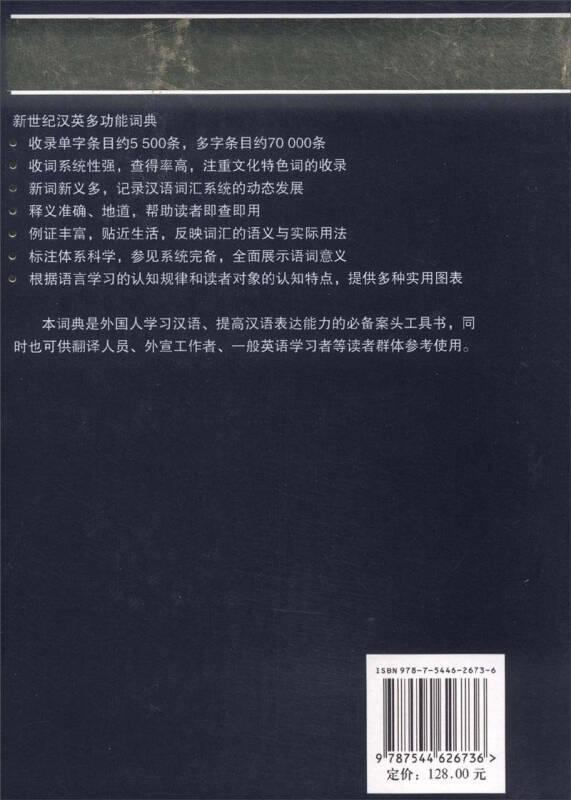 新世纪·汉英多功能词典