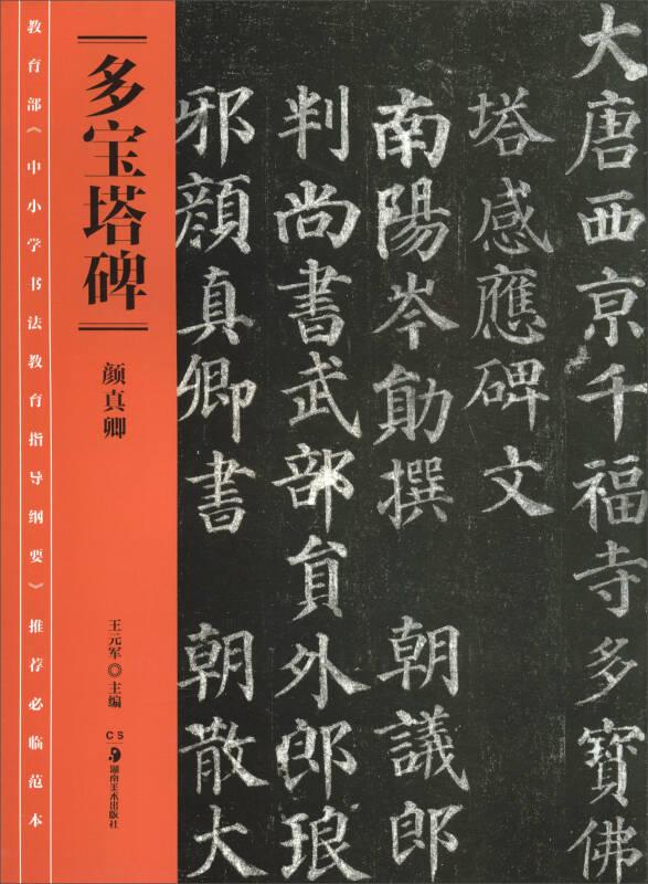 教育部《中小学书法教育指导纲要》推荐必临范本:《多宝塔碑》