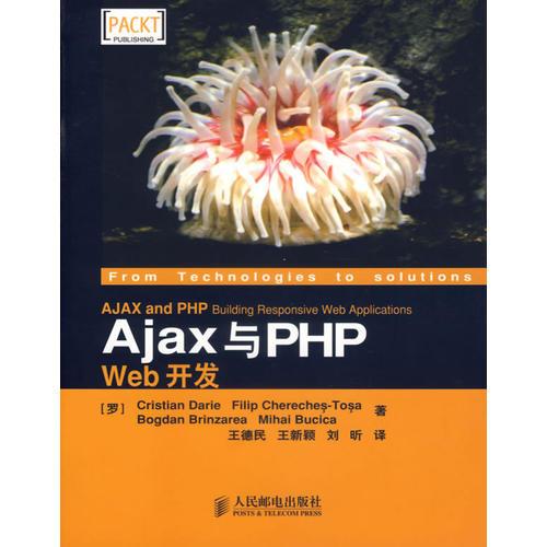 Ajax与PHP Web开发