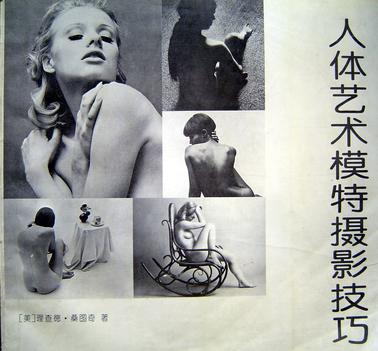 人体艺术模特摄影技巧_理查德·桑图奇_孔夫子旧书网