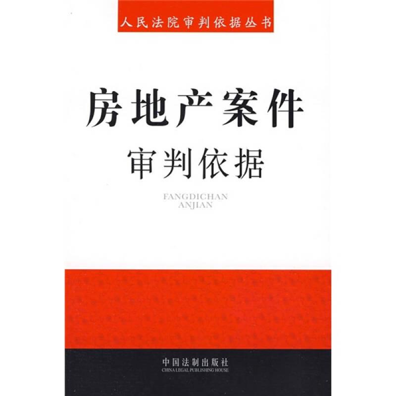 人民法院审判依据丛书6:房地产案件审判依据