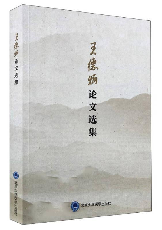 王德炳论文选集