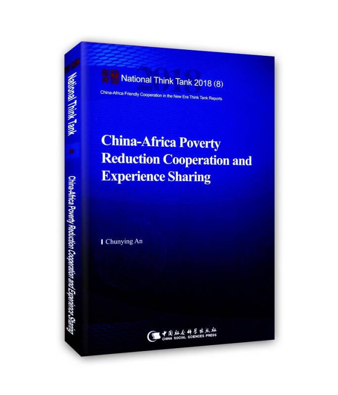 中非减贫合作与经验分享