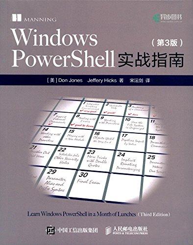 Windows PowerShell实战指南(第3版)