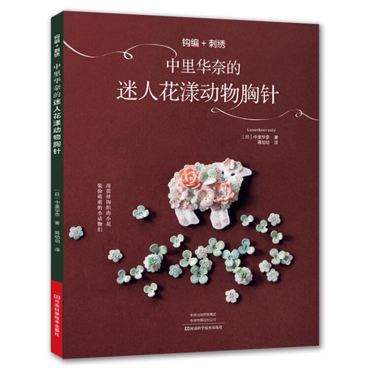 钩编+刺绣:中里华奈的迷人花漾动物胸针