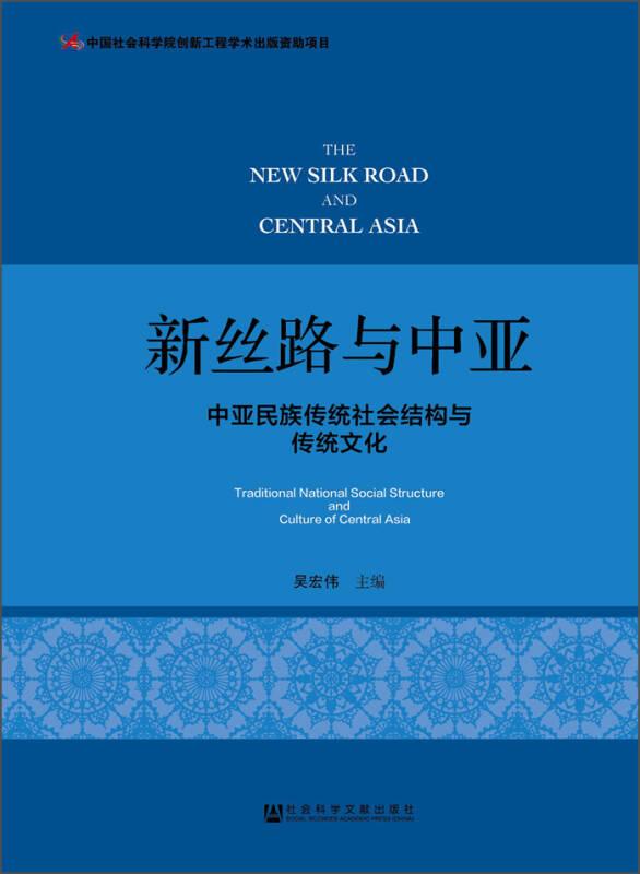 新丝路与中亚:中亚民族传统社会结构与传统文化