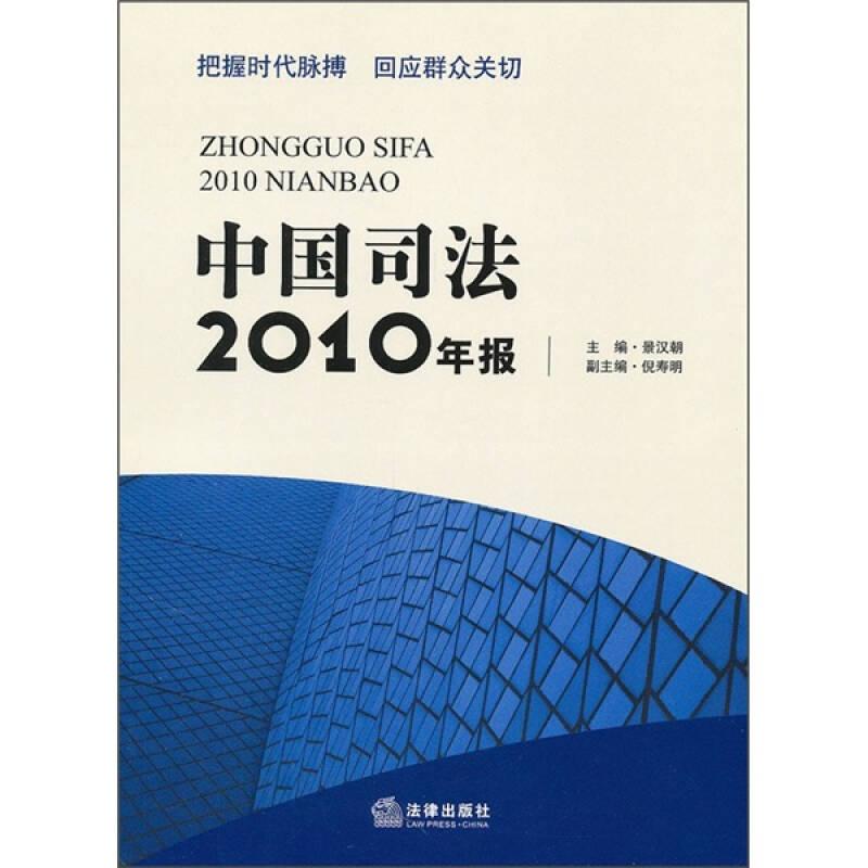 中国司法2010年报