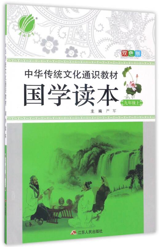 国学读本(九年级上 双色版)/中华传统文化通识教材