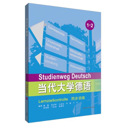 当代大学德语同步训练(1-2)