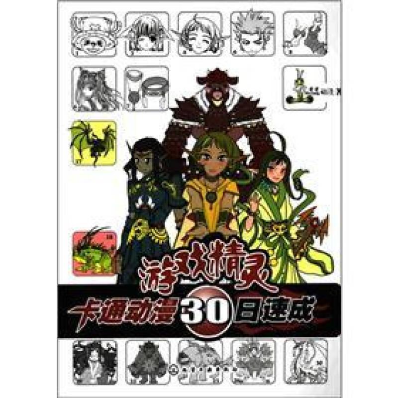 卡通动漫30日速成:游戏精灵
