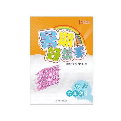 17秋6年级数学(江苏版)暑期好帮手