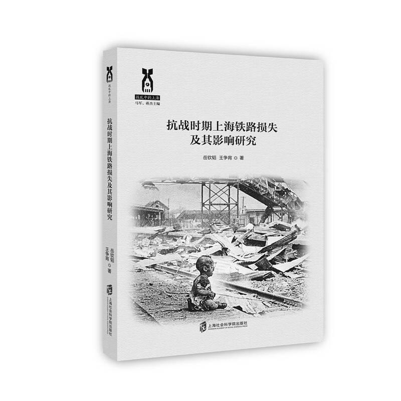 抗战时期上海铁路损失及其影响研究
