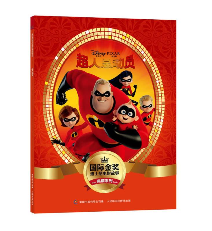 国际金奖迪士尼电影故事典藏系列:超人总动员1