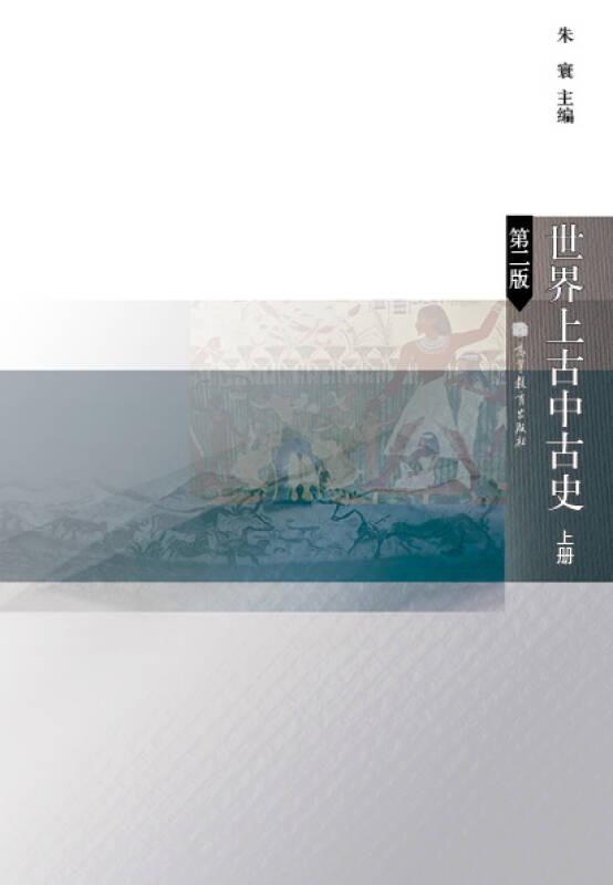 世界上古中古史(上册)(第2版)