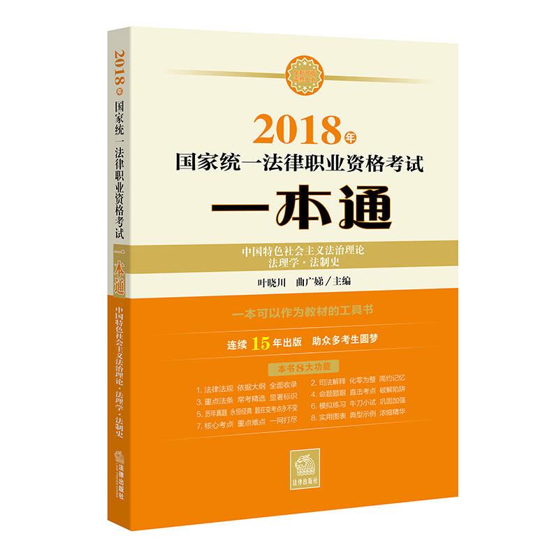 司法考试2018 国家统一法律职业资格考试一本通:中国特色社会主义法治理论、法理学、法制史