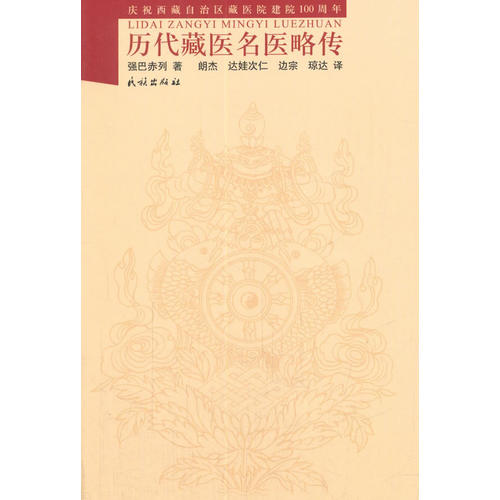 历代藏医名医略传