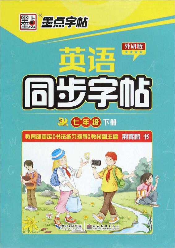 英语同步字帖(七年级下册 外研版)