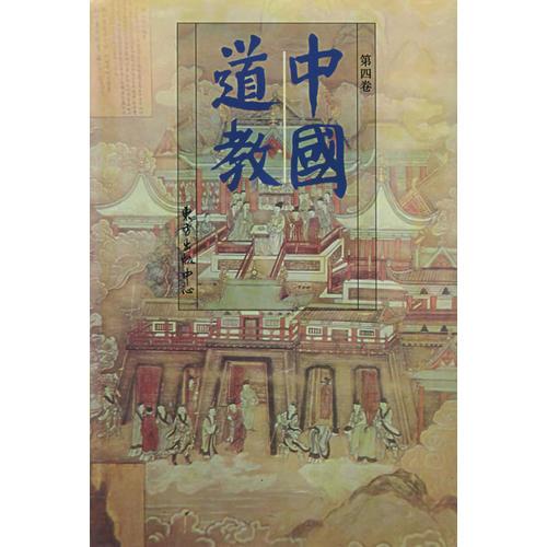 中国道教:第四卷