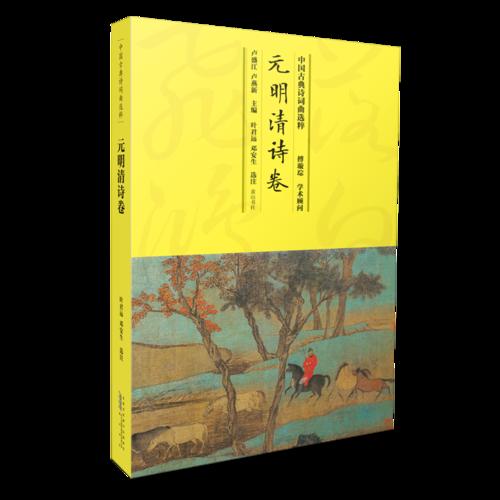 中国古典诗词曲选粹·元明清诗卷