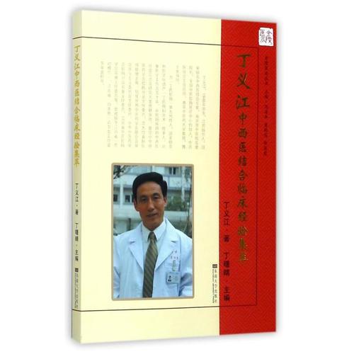 丁义江中西医结合临床经验集萃