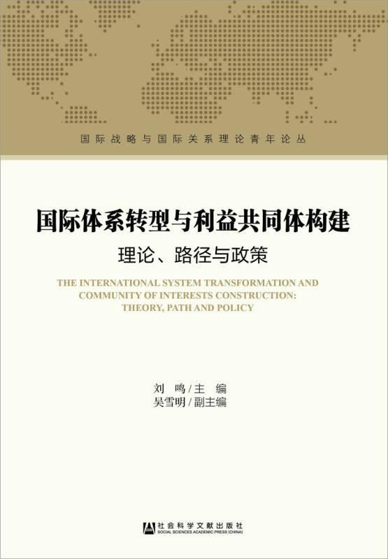 国际体系转型与利益共同体构建:理论、路径与政策