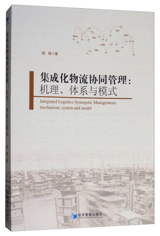 集成化物流协同管理:机理、体系与模式