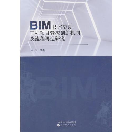 BIM技术驱动工程项目管控创新机制及流程再造研究