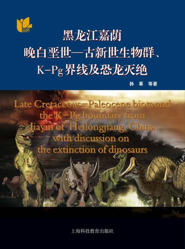 黑龙江嘉荫晚白垩世:古新世生物群、K-Pg界线及恐龙灭绝