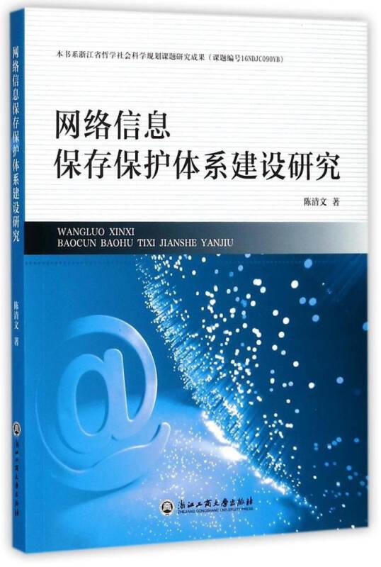 网络信息保存保护体系建设研究