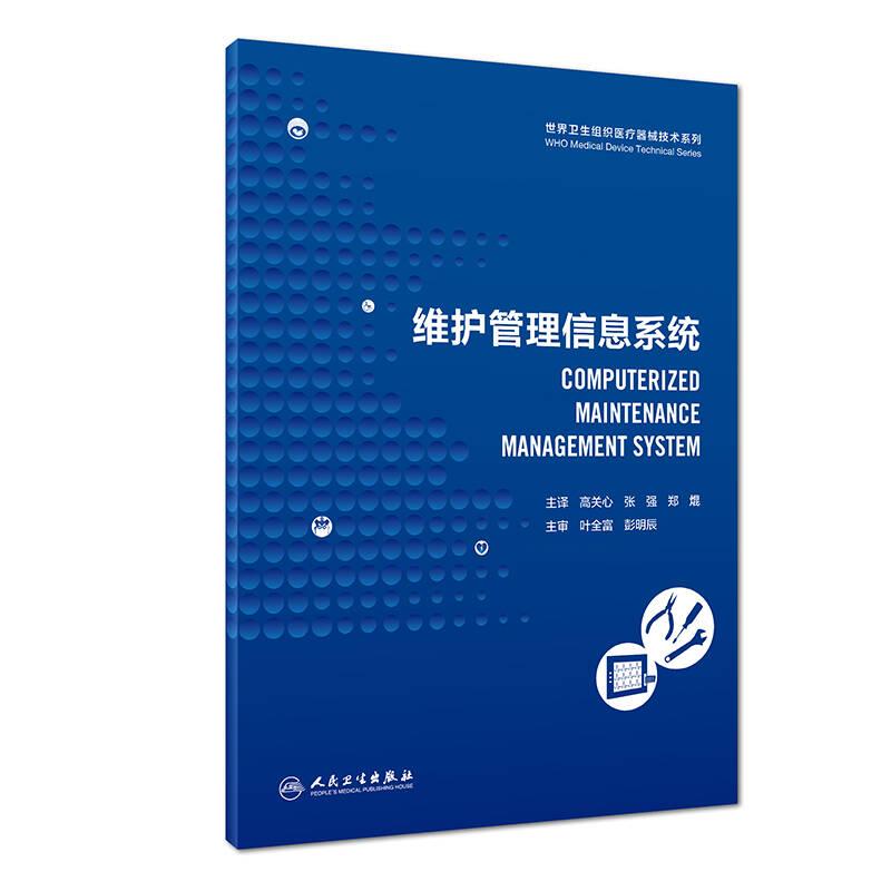 世界卫生组织医疗器械技术系列:维护管理信息系统(翻译版)