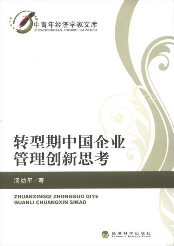 中青年经济学家文库:转型期中国企业管理创新思考