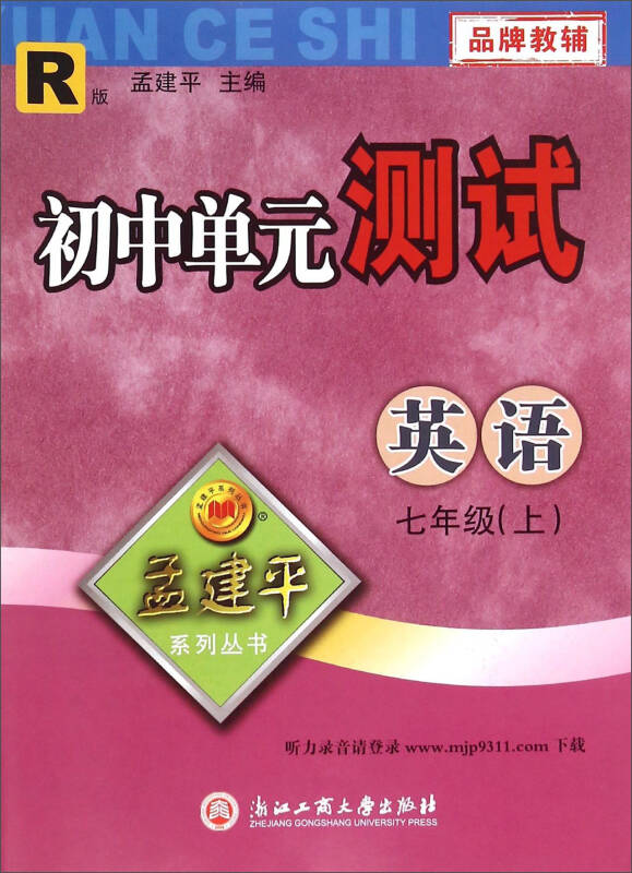 孟建平系列丛书:初中单元测试 英语(七年级上 R版)