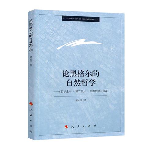 论黑格尔的自然哲学——《哲学全书.第二部分.自然哲学》导读