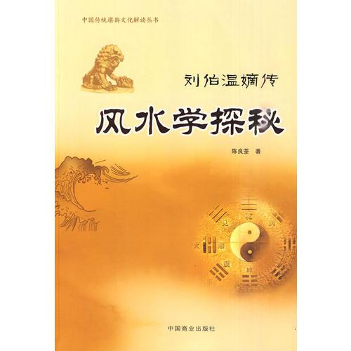刘伯温嫡传-风水学探秘