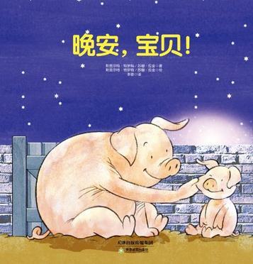 常青藤绘本·大师名作-晚安,宝贝!