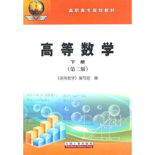 高等数学下册(第二版)