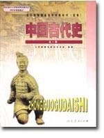 中国古代史 全一册