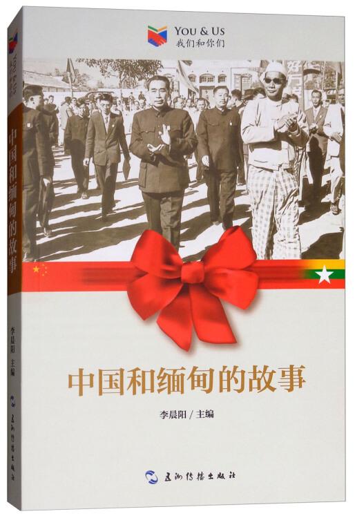 中国和缅甸的故事/我们和你们