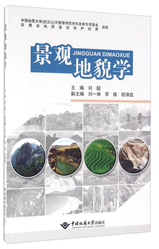 景观地貌学